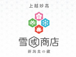 新潟県物産店 - 上越妙高 雪國商店 新潟食の蔵
