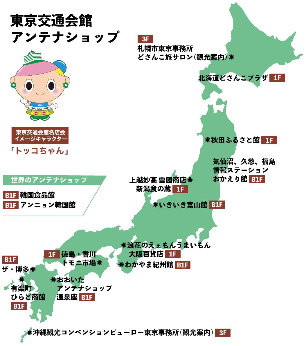 アンテナショップ 日本地図