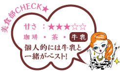 美食部CHECK★