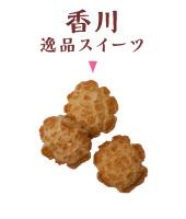 香川 逸品スイーツ
