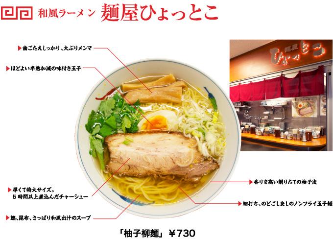 和風ラーメン 麺屋ひょっとこ