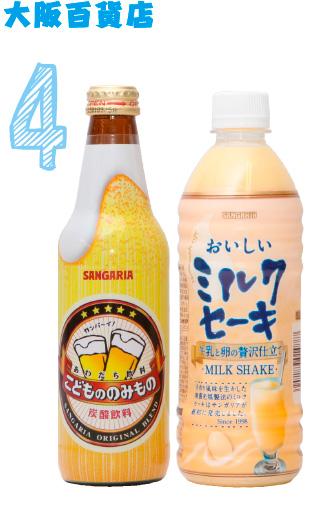 大阪百貨店 「こどもののみもの」 「おいしいミルクセーキ」 各¥160