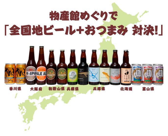 東京交通会館・あるある調査隊 物産館めぐりで「全国地ビール+おつまみ 対決!」