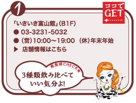 「いきいき富山館」(B1F)