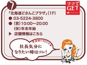 「北海道どさんこプラザ」(1F)