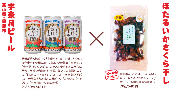宇奈月ビール 富山県・黒部市 × ほたるいかさくら干し