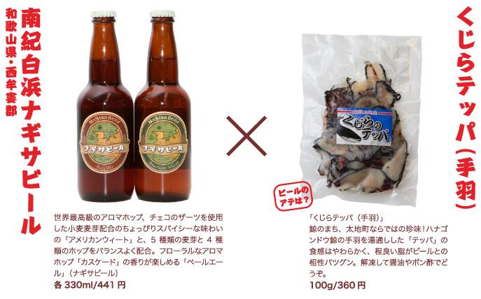南紀白浜ナギサビール 和歌山県・西牟婁郡 × くじらテッパ(手羽)