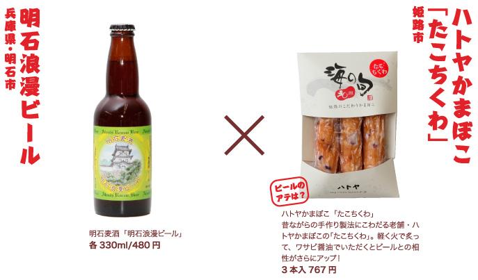 明石浪漫ビール 兵庫県・明石市 × ハトヤかまぼこ 「たこちくわ」 姫路市