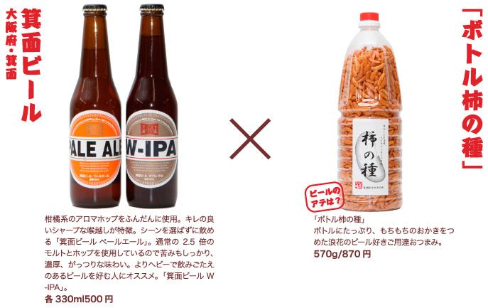 箕面ビール 大阪府・箕面 × 「ボトル柿の種」
