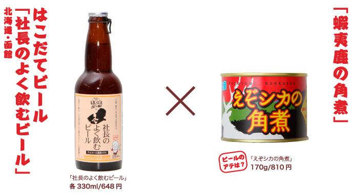 はこだてビール 「社長のよく飲むビール」 北海道・函館 × 「蝦夷鹿の角煮」