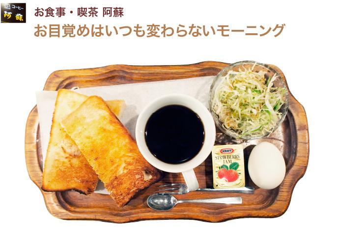 お食事・喫茶 阿蘇「お目覚めはいつも変わらないモーニング」
