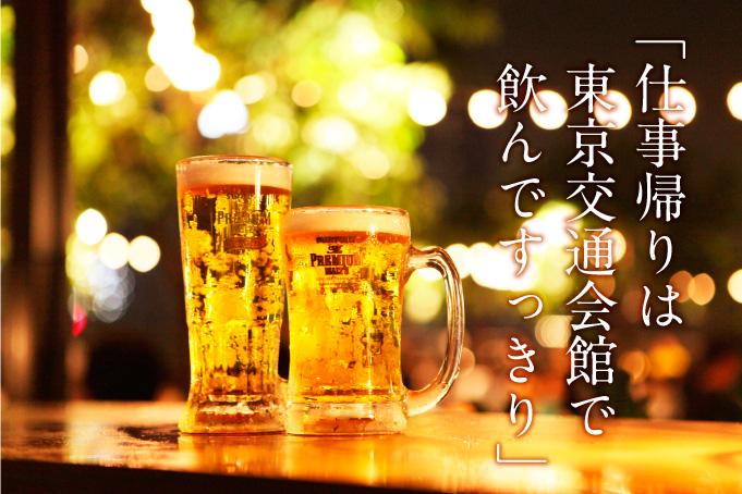 「仕事帰りは 東京交通会館で 飲んですっきり」