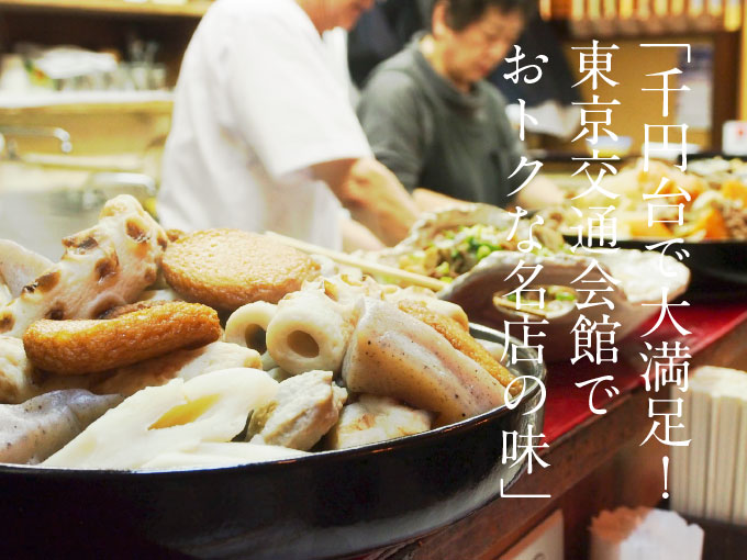 「千円台で大満足!名店の味がおトクに楽しめるセットメニューが登場」