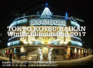 Winter illumination 2017