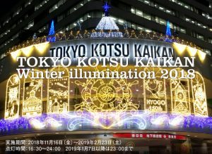 Winter illumination 2018