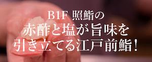 B1F 照鮨の 赤酢と塩が旨味を 引き立てる江戸前鮨!
