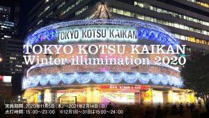TOKYO KOTSU KAIKAN Winter illumination 2020