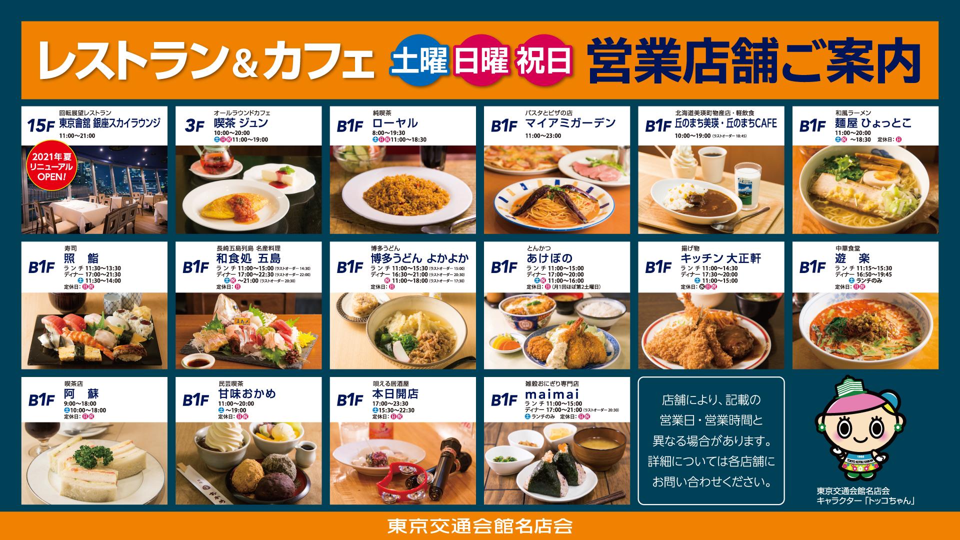 レストラン&カフェ 土曜・日曜・祝日 営業店舗ご案内