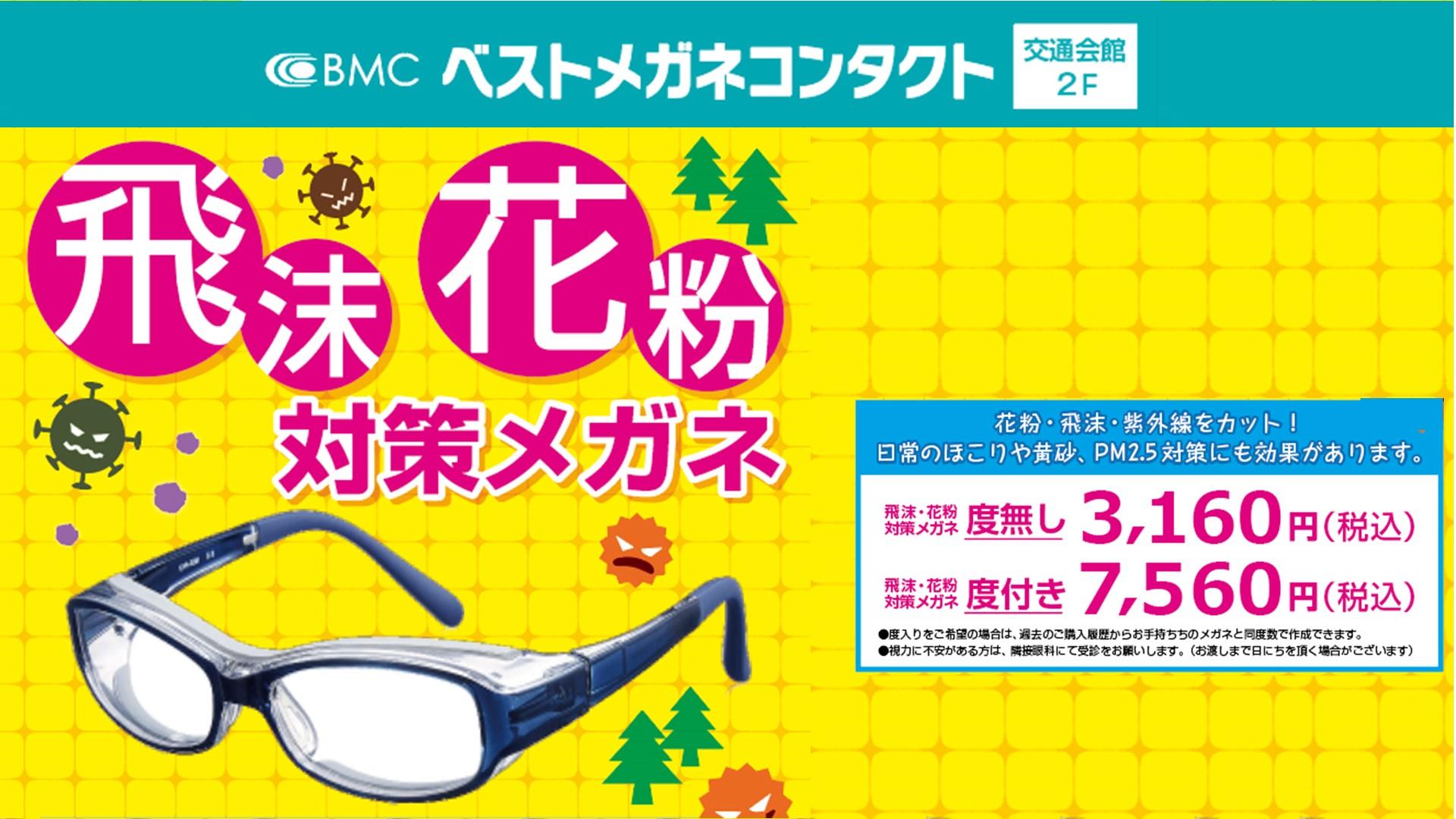 花粉・飛沫・UV対策メガネ!