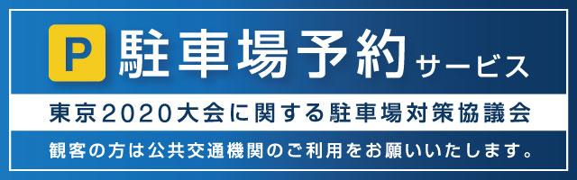 東京2020大会に関する駐車場対策協議会 駐車場予約サービス