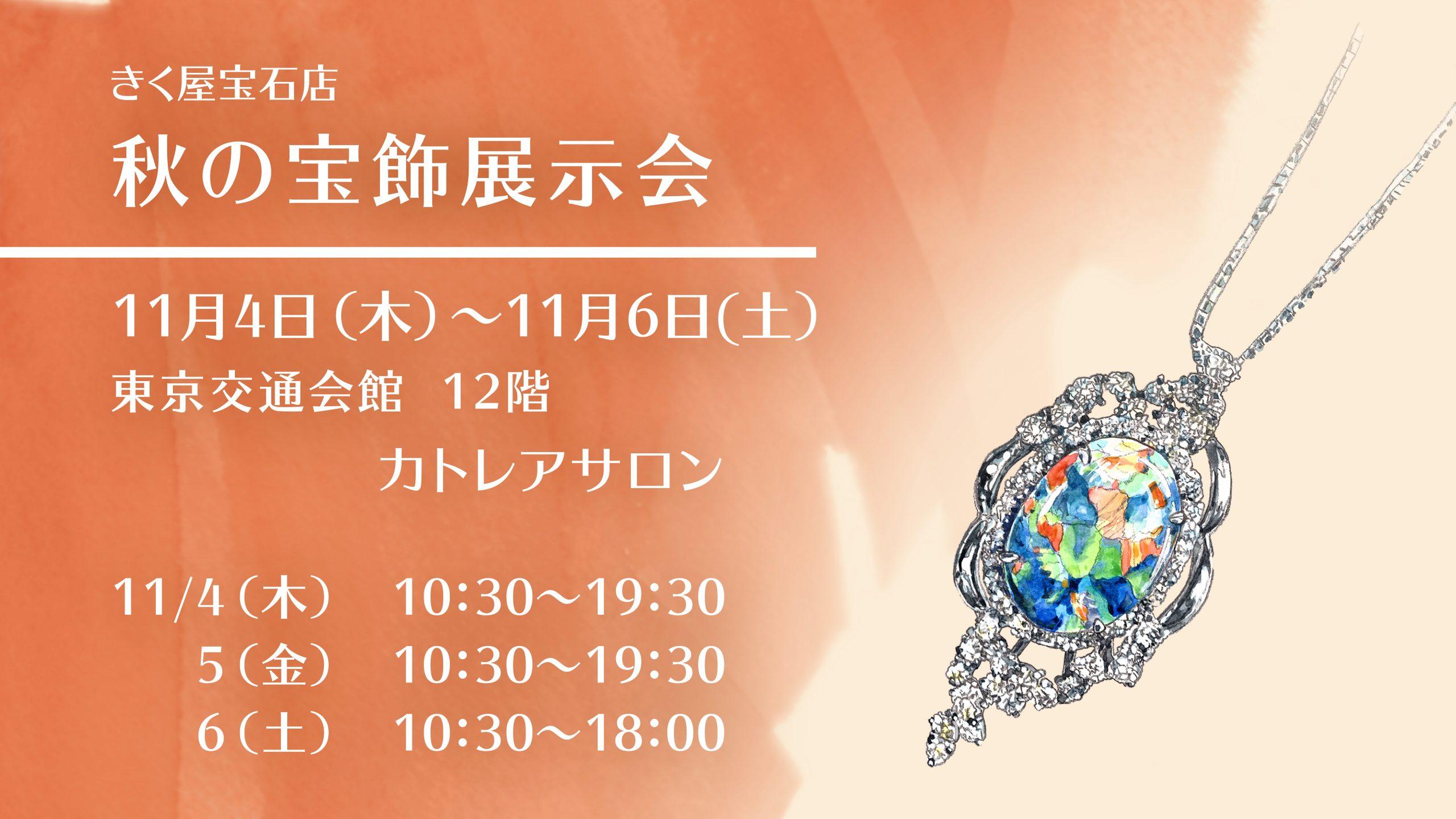 きく屋宝石店 秋の宝飾展示会