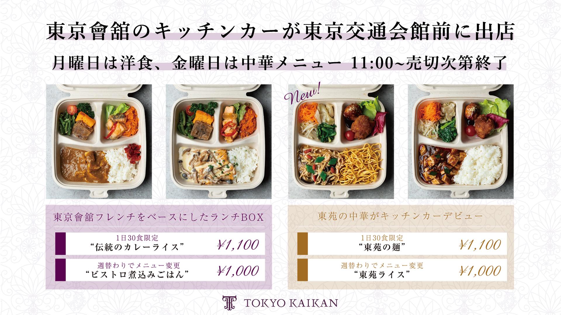 東京會舘キッチンカー